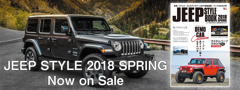 JEEP Style 2018 SPRING 好評発売中