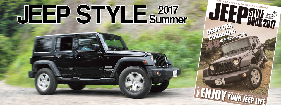 JEEP Style 2017 SUMMER 好評発売中