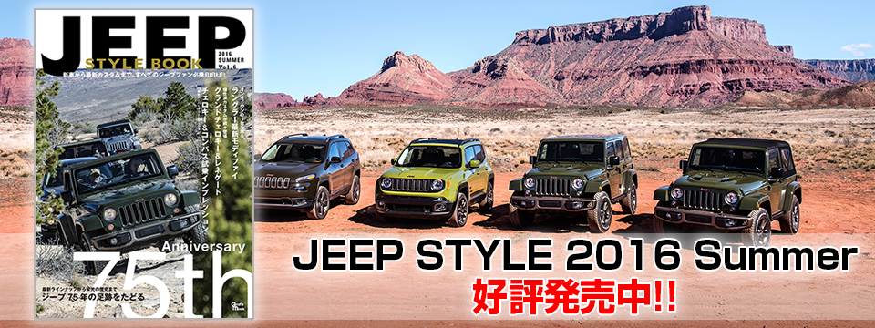 Jeep-Style 2016 Summer好評発売中