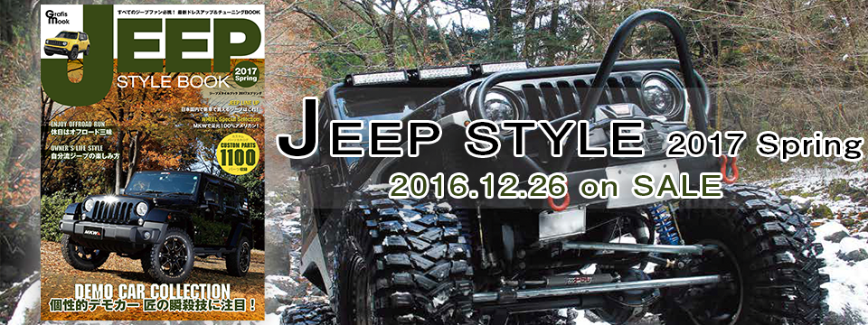 Jeep−Style 2017 Spring好評発売中